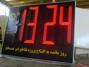 روز شمار و نمایشگر ساعت با استفاده از LED به طول 1.5 متر
